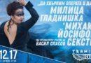 Милица Гладнишка & Михаил Йосифов Секстет Live at Terminal 1