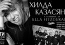 """Хилда Казасян """"С усмивка за Ella Fitzgerald"""""""