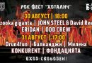 """Рок фест """"Хоталич"""" събира феновете на 30 и 31 август в Севлиево"""