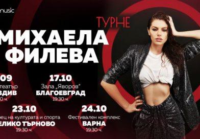 Михаела Филева тръгва на турне из България