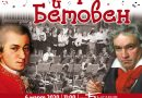 """""""Моцарт и Бетовен"""" – концерт за деца в програмата на  """"Европейски музикален фестивал"""" 2020"""