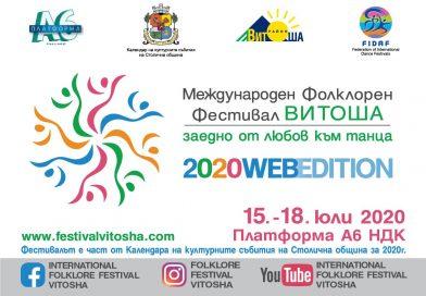 """Международният фолклорен фестивал """"Витоша"""" ще се проведе от 15 до 18 юли"""