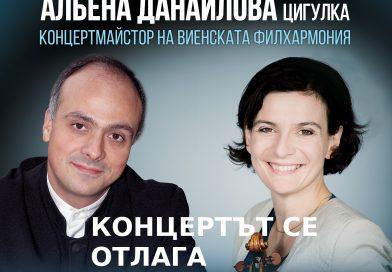 Концертът на Албена Данаилова с Оркестъра на Класик ФМ радио се отлага